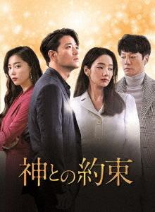 神との約束 DVD-BOX 2[DVD] / TVドラマ