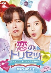 恋のトリセツ~フンナムとジョンウムの恋愛日誌~ DVD-BOX 2[DVD] / TVドラマ