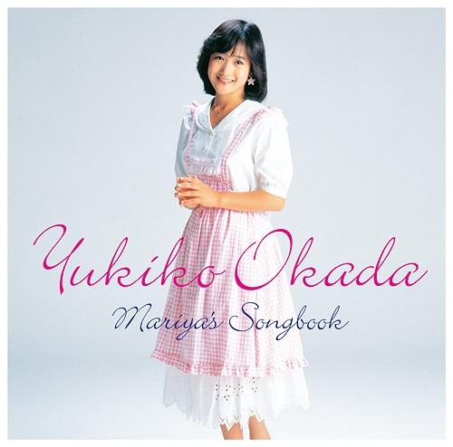 岡田有希子 Mariya's Songbook[CD]