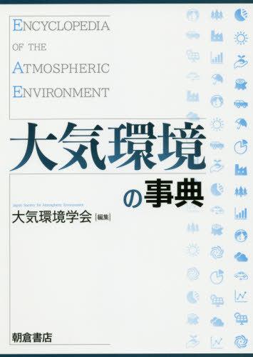送料無料 大気環境の事典 本 編集 大気環境学会 18%OFF 雑誌 爆買い新作