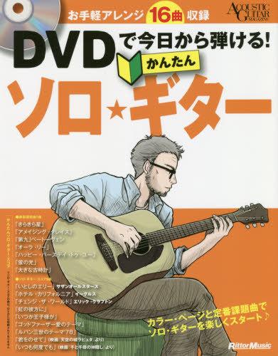 チープ 書籍のメール便同梱は2冊まで DVDで今日から弾ける かんたんソロ ギター お手軽アレンジ16曲収録 本 GUITAR 誕生日プレゼント ACOUSTIC MAGAZINE 雑誌 リットーミュージック