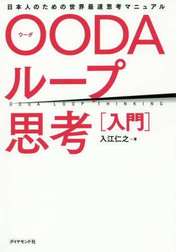 書籍のメール便同梱は2冊まで OODAループ思考〈入門〉 日本人のための世界最速思考マニュアル 本 雑誌 おトク 著 入江仁之 在庫あり