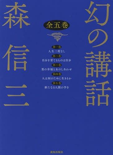 幻の講和 全5巻[本/雑誌] / 森信三/著