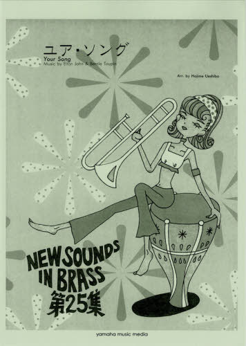 楽譜 ユア・ソング 復刻版 (NEW SOUNDS IN BRA 25)[本/雑誌] / ヤマハミュージックメディア