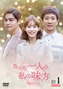 たった一人の私の味方 DVD-BOX 1[DVD] / TVドラマ