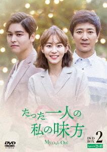 たった一人の私の味方 DVD-BOX 2[DVD] / TVドラマ
