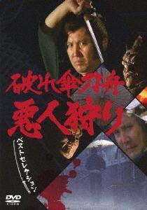 「破れ傘刀舟 悪人狩り」 ベストセレクション DVD-SET[DVD] / TVドラマ