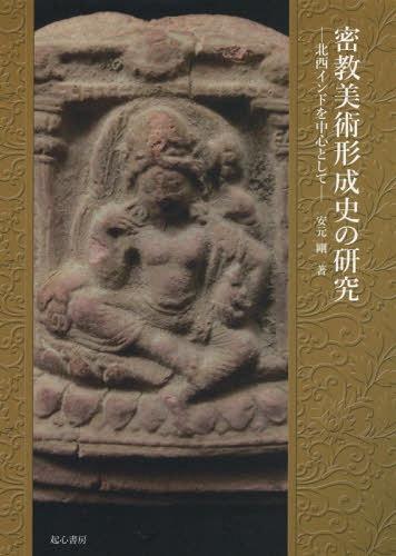 密教美術形成史の研究-北西インドを中心と[本/雑誌] / 安元剛/著