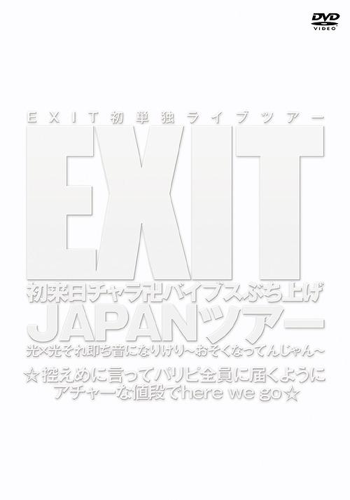 EXIT初来日チャラ卍バイブスぶち上げ JAPANツアー