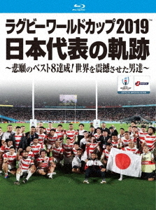 ラグビーワールドカップ2019 日本代表の軌跡 (仮)