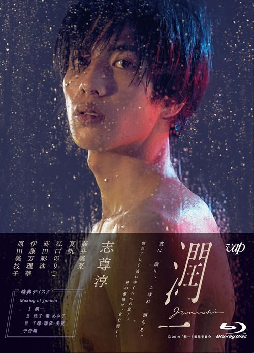 ドラマ『潤一』[Blu-ray] Blu-ray BOX [2Blu-ray+DVD] / TVドラマ