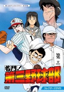 想い出のアニメライブラリー 第106集 名門! 第三野球部 コレクターズDVD[DVD] / アニメ