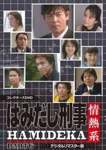 はみだし刑事情熱系 PART6 コレクターズDVD[DVD] / TVドラマ