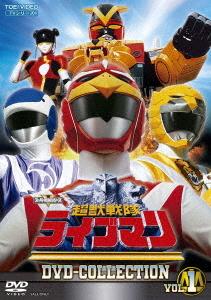 超獣戦隊ライブマン DVD COLLECTION VOL.1[DVD] / 特撮