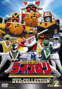 超獣戦隊ライブマン DVD COLLECTION VOL.2 (完)[DVD] / 特撮
