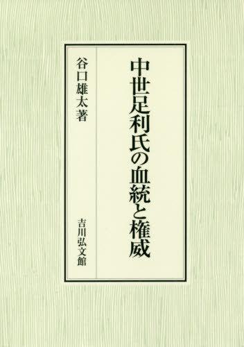 中世足利氏の血統と権威[本/雑誌] / 谷口雄太/著