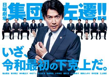 集団左遷!![DVD] / TVドラマ