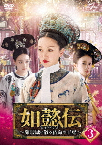 如懿伝~紫禁城に散る宿命の王妃~ DVD-SET 3[DVD] / TVドラマ