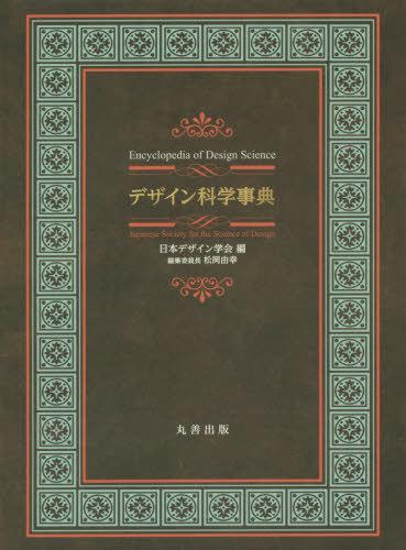 【メール便利用不可】 デザイン科学事典[本/雑誌] / 日本デザイン学会/編