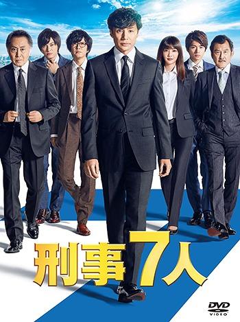 刑事7人 V DVD-BOX[DVD] / TVドラマ