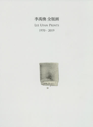 【メール便利用不可】 李禹煥全版画 1970-2019[本/雑誌] / 李禹煥/著