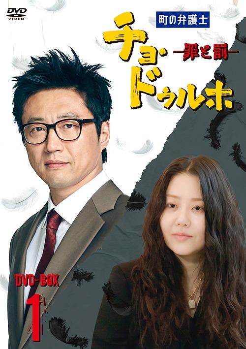 町の弁護士 チョ・ドゥルホ -罪と罰- DVD-BOX 1[DVD] / TVドラマ