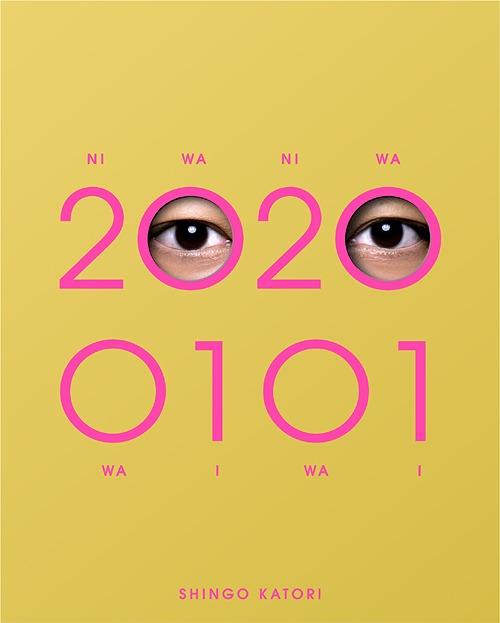 20200101 [初回限定盤 (GOLD BANG!)][CD] / 香取慎吾