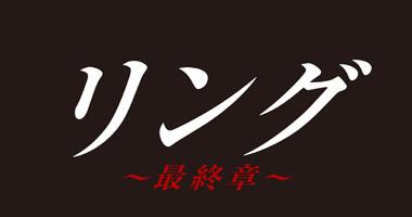 リング~最終章~ DVD-BOX[DVD] / TVドラマ