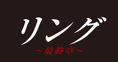 【メール便利用不可】 リング~最終章~ Blu-ray BOX[Blu-ray] / TVドラマ