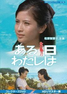昭和の名作ライブラリー 第57集 ある日わたしは コレクターズDVD [HDリマスター版][DVD] / TVドラマ