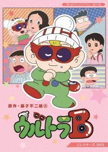 想い出のアニメライブラリー 第107集 ウルトラB コレクターズDVD[DVD] / アニメ