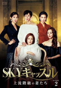SKYキャッスル~上流階級の妻たち~ DVD-BOX 2[DVD] / TVドラマ