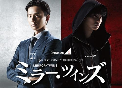 ミラー・ツインズ Season1 DVD-BOX[DVD] / TVドラマ