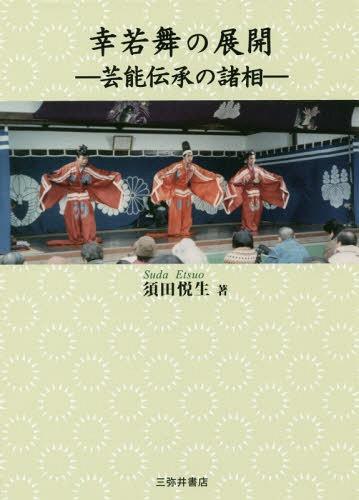 幸若舞の展開-芸能伝承の諸相-[本/雑誌] / 須田悦生/著