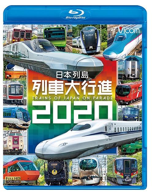 送料無料選択可 ビコム 超特価 列車大行進BDシリーズ 正規逆輸入品 鉄道 Blu-ray 日本列島列車大行進2020
