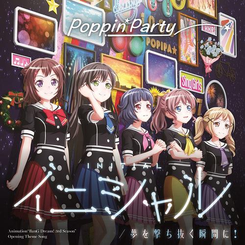 イニシャル/夢を撃ち抜く瞬間に! 〈キラキラVer.〉 [通常盤][CD] / Poppin'Party
