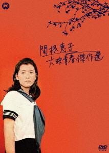 メール便利用不可 関根恵子 大映青春傑作選 DVD ショッピング 定番から日本未入荷 邦画 DVD-BOX