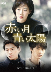 赤い月青い太陽 DVD-BOX 1[DVD] / TVドラマ
