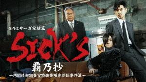 SICK'S 覇乃抄 ~内閣情報調査室特務事項専従係事件簿~ DVD-BOX[DVD] / TVドラマ