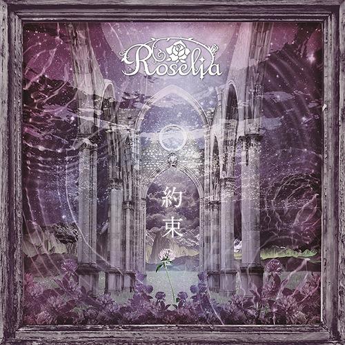 約束 [通常盤][CD] / Roselia