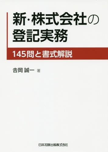 新・株式会社の登記実務 145問と書式解[本/雑誌] / 吉岡誠一/著