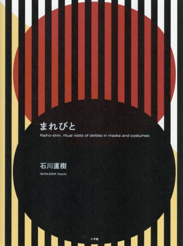 メール便利用不可 まれびと 新品未使用正規品 本 雑誌 写真 著 SALE 石川直樹