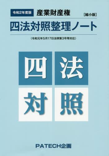 【送料無料選択可】 令2 産業財産権 四法対照整理ノ 縮小版[本/雑誌] / PATECH企画