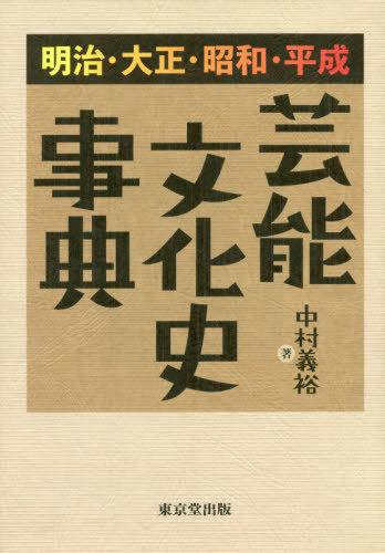 明治・大正・昭和・平成芸能文化史事典[本/雑誌] / 中村義裕/著