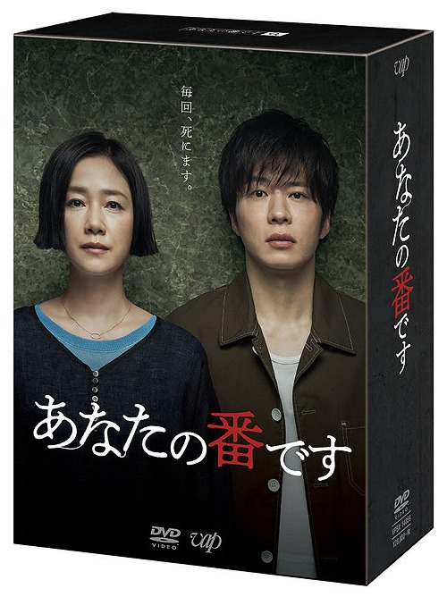 あなたの番です DVD-BOX[DVD] / TVドラマ