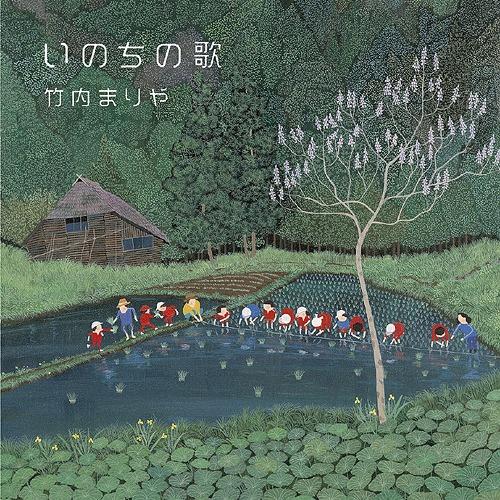 いのちの歌 (スペシャル・エディション) [DVD付完全生産限定盤][CD] / 竹内まりや