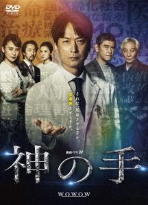 連続ドラマW 神の手 DVD-BOX[DVD] / TVドラマ