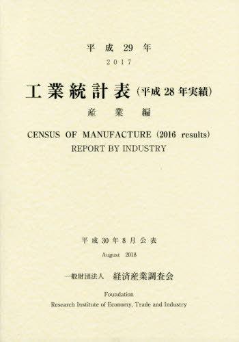 平29 工業統計表 産業編[本/雑誌] / 経済産業調査会/編集