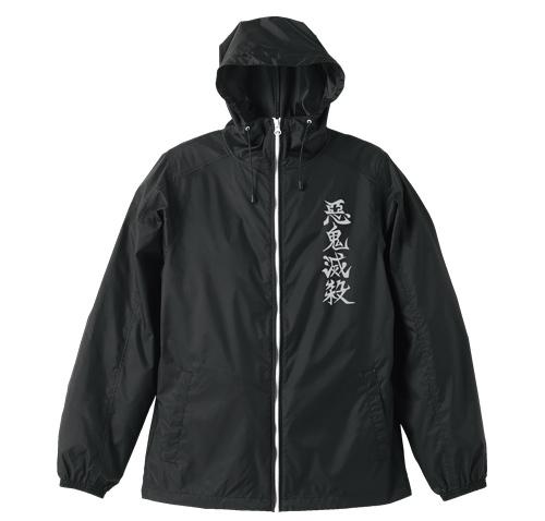 【コスパ】鬼滅の刃 鬼殺隊 フーデッドウインドブレーカー BLACK x WHITE / S[グッズ]