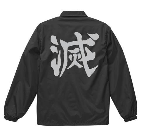 【コスパ】鬼滅の刃 鬼殺隊 コーチジャケット BLACK / L[グッズ]